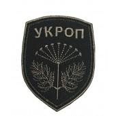 Шеврон УКРОП 90*75 кор. с липучкой